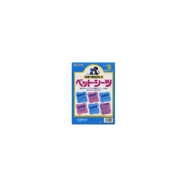 現代製薬 洗えるペットシーツ S 【小型犬用/サークル・ケージ/ゲージ/Circle・Cage】【犬用品/ペットグッズ・ペット用品】