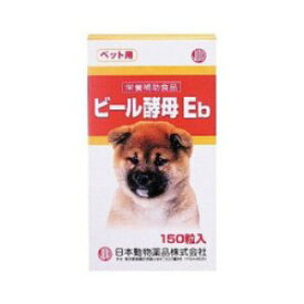 ニチドウ ビール酵母Eb 150錠 【動物用栄養補助食品】【犬用サプリメント/猫用サプリメント/ドッグフード/キャットフード】