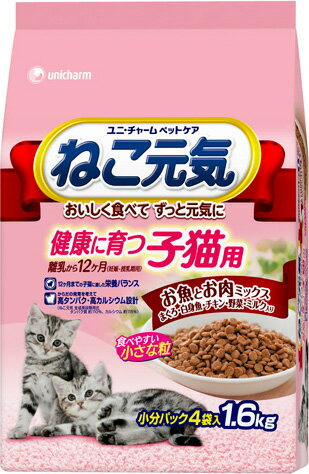 ねこ元気 健康に育つ子猫用 お魚とお肉ミックス 1.6kg 【ドライフード/子猫用/キャットフード/ユニチャ—ム(Unicharm)/ペットフード】【猫用品/猫(ねこ・ネコ)/ペット・ペットグッズ/ペット用品】