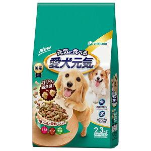 ユニチャーム 愛犬元気ささみビーフ野菜 2.3kg 【ドライフード/ペットフード/DOGFOOD/ドックフード】【ユニチャーム Unicharm】