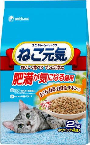 ねこ元気 肥満が気になる猫用 まぐろ・野菜・白身魚・チキン入り 2kg 【ドライフード/成猫・肥満猫用/キャットフード/ユニチャ—ム(Unicharm)/ペットフード】【猫用品/猫(ねこ・ネコ)/ペット・ペットグッズ/ペット用品】