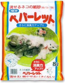 流せる紙砂 ペパーレット 8L ■ 紙系の猫砂 ねこ砂 ネコ砂 猫の砂 猫のトイレ
