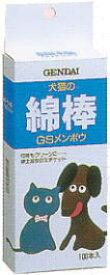現代製薬(犬猫用) 【綿棒(GSメンボウ)】100本入