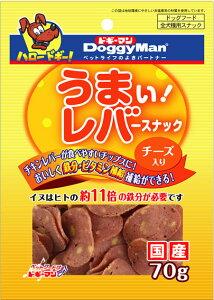 ドギーマン うまい!レバースナック チーズ入り 70g 【ドッグフード/犬用おやつ/犬のおやつ・犬のオヤツ・いぬのおやつ/DOG FOOD/ドックフード】
