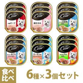 シーザー Cesar トレイ 食べ比べセット 6種×3個 ■ ドッグフード ウェットフード 総合栄養食 全犬種 オールステージ マースジャパン