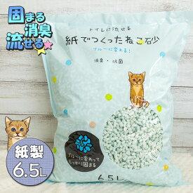 猫砂 紙 流せる 紙でつくったねこ砂 6.5L 1袋 ■ 国産 紙系の猫砂 消臭 猫トイレ用品 スーパーセール タイムセール 10
