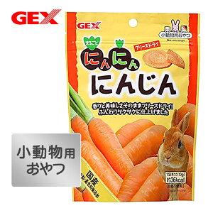小動物 フード ドライ ジェックス GEX にんにん にんじん 10g ■ うさぎ ウサギ 兎 おやつ オヤツ 間食 フリーズドライ 保存料・着色料 無添加