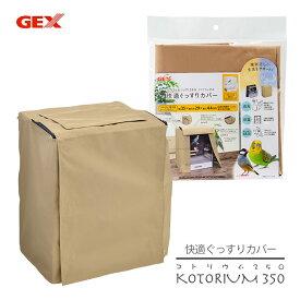 GEX ジェックス コトリウム 350 快適 ぐっすり カバー ■ 小鳥 用品 ケージカバー 遮光 保温