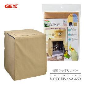 GEX ジェックス コトリウム 460 快適 ぐっすり カバー ■ 小鳥 用品 ケージカバー 遮光 保温
