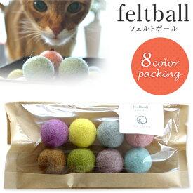necono コロコロボール 8カラーパック 【猫 おもちゃ/猫のおもちゃ・猫用おもちゃ/ボール】【猫用品/猫(ねこ・ネコ)/ペット・ペットグッズ/ペット用品/オモチャ・玩具】
