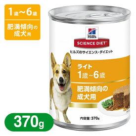 サイエンスダイエット ライト 成犬・肥満犬用 370g 【ドッグフード サイエンスダイエット 缶詰 犬 ウェットフード/SD ヒルズ/ペットフード/ドックフード】