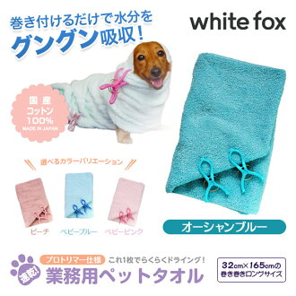 White Fox is fast-dry! Pet towel ocean blue (belonging to two pinches) for duties