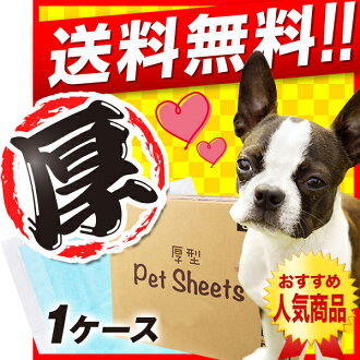 One case of pet sheet thickness type regular wide super wide cc-sgh