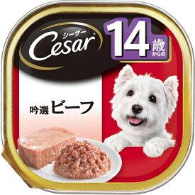 シーザー 14歳からの吟選ビーフ 100g ■ シ—ザ— Cesar ドッグフード ウェットフード ペットフード DOG FOOD ドックフード