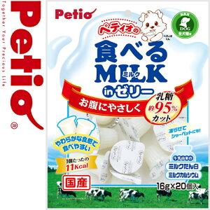 ペティオ 食べるミルクinゼリー 16g×20個入【ドッグフード/犬用おやつ/犬のおやつ・犬のオヤツ・いぬのおやつ/DOG FOOD/ドックフード】