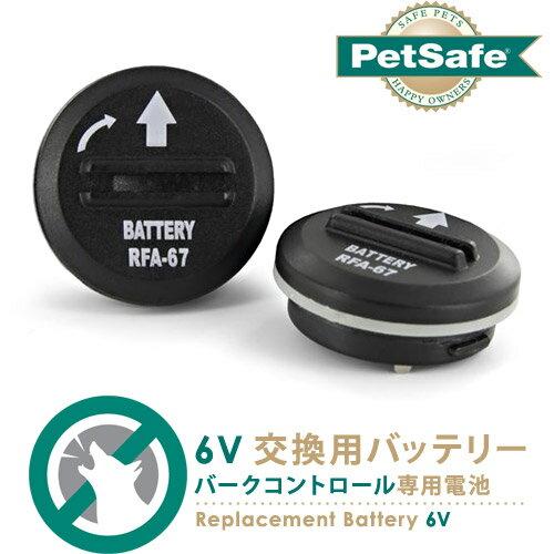 PetSafe バークコントロール 専用電池(6V) 2個入 【しつけ用品/無駄吠え防止用品】【犬用品/ペット・ペットグッズ/ペット用品/しつけグッズ・躾グッズ】