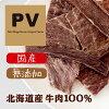 狗零食不添加国产PV北海道生产牛肉100%30g