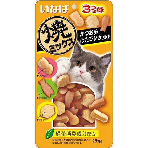 いなば 焼ミックス3つの味 かつお節・ほたて・いか風味 25g 【チャオ いなば/チヤオ CIAO】【キャットフード/猫 おやつ/猫用おやつ/猫のおやつ】【猫用品/猫(ねこ・ネコ)/ペット・ペットグッズ/ペット用品】