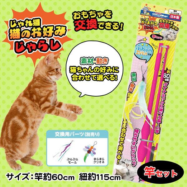 キャティーマン じゃれ猫 猫のお好みじゃらし 【猫のおもちゃ・猫用おもちゃ】【猫用品/猫(ねこ・ネコ)/ペット・ペットグッズ/ペット用品/オモチャ・玩具】【CattyMan】