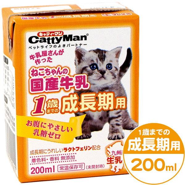 キャティーマン ねこちゃんの国産牛乳 1歳までの成長期用 200ml 【牛乳・ミルク(液体)/キャットフード/キャティーマン/CattyMan/トーア】【猫用品/猫(ねこ・ネコ)/ペットグッズ・ペット用品】