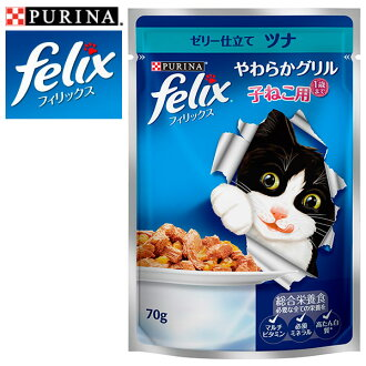 70 g of tunas made with the jelly for FELIX フィリックス and straw or the grill kitten