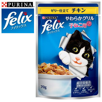 70 g of chicken made with the jelly for FELIX フィリックス and straw or the grill kitten