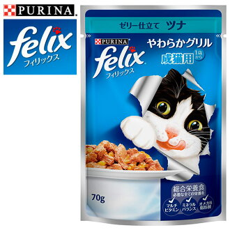 70 g of tunas made with the jelly for FELIX フィリックス and straw or the grill mature cat