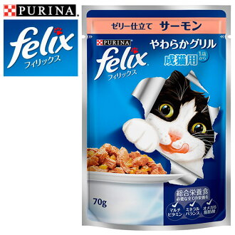 70 g of salmons made with the jelly for FELIX フィリックス and straw or the grill mature cat