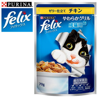 70 g of chicken made with the jelly for FELIX フィリックス and straw or the grill mature cat