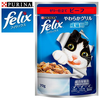 70 g of beef made with the jelly for FELIX フィリックス and straw or the grill mature cat