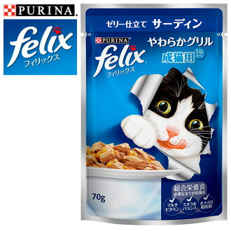 70 g of sardines made with the jelly for FELIX フィリックス and straw or the grill mature cat