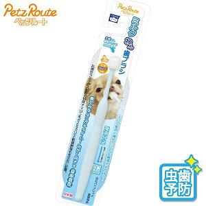 ペッツルート ミルクわん歯ブラシ 【歯みがき 歯ブラシ/デンタルケア用品/お手入れ用品】【犬用品/犬(いぬ・イヌ)/ペット用品】