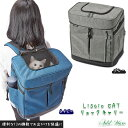 猫用キャリーバッグ アドメイト Liscio CAT リュックキャリー(グレー ネイビー) ■ 〜8kg お出かけ・お散歩グッズ …