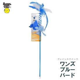 スーパーキャット プレインスクイーク ワンズブルーバード ■ 猫用 おもちゃ 玩具