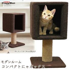 キャットタワー ドギーマン モダンルーム コンパクトにゃボックス ■ 猫家具 おもちゃ つめみがき キャティーマン