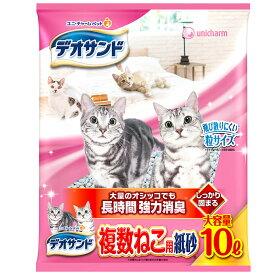 ユニチャーム デオサンド 複数ねこ用 紙砂 10L ■ 猫用トイレ用品 紙製 多頭飼い 大粒 固まる