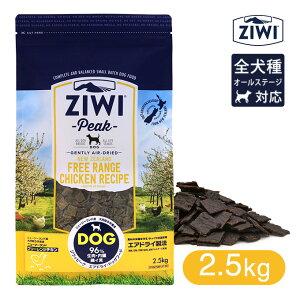 Ziwi Peak (ジウィピーク/ジーウィーピーク) エアドライ・ドッグフード フリーレンジチキン 2.5kg ■ ドッグフード ドライフード 全犬種 ペットフード 【送料無料】