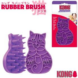 お手入れ用品 コングジャパン コングラバーブラシ 猫用 ■ グルーミング 抜け毛 ブラッシング KONG