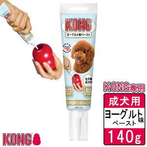 犬用おやつ コングジャパン コングチューブペースト ヨーグルト 140g ■ ドッグフード しつけトレーニング ペースト KONG