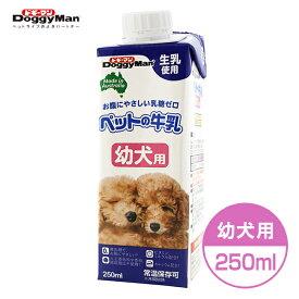 ドギーマン ペットの牛乳 幼犬用 250ml 【犬用ミルク/ペットミルク/トーア】【子犬用(パピー)/栄養補助食品/ペットフード】