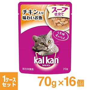 カルカンウィスカス スープ仕立て 1歳から チキン入り味わいお魚 1ケース (70g×16個) 【ウェットフード・レトルトパウチ/Kalkan(カルカン)/キャットフード/ペットフード】【猫用品/猫(ね