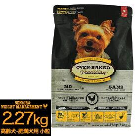 OVEN-BAKED TRADITION(オーブンベークド) シニア&ウェイトマネージメント 小粒 2.27kg【ドライフード/高齢犬・老犬(シニア)/肥満犬ドッグフード/オーブンベイクド/ペットフード】