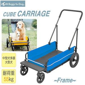 エアバギー AirBuggy for Dog キャリッジ 台車 ロイヤルブルー 【キャリーカート/ペットバギー/ペットカート】【CARRIAGE キャリッジ/台車/フレーム】【お出かけ・お散歩グッズ/おでかけグッズ】