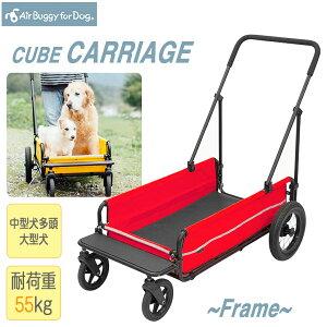 エアバギー AirBuggy for Dog キャリッジ 台車 ベリーレッド 【キャリーカート/ペットバギー/ペットカート】【CARRIAGE キャリッジ/台車/フレーム】【お出かけ・お散歩グッズ/おでかけグッズ】【