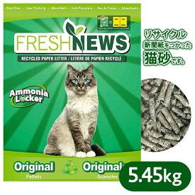 猫砂 Fresh News フレッシュニュース(猫砂) 5.45kg 【紙系の猫砂/ねこ砂/ネコ砂】【猫の砂/猫のトイレ】【猫用品/猫(ねこ・ネコ)/ペット・ペットグッズ/ペット用品】