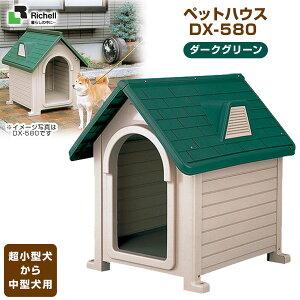 リッチェル ペットハウスDX 580 ダークグリーン 【ハウス・犬小屋(超小型犬〜中型犬用・屋外用)】【犬用品・犬/ペット・ペットグッズ・ペット用品】 同梱不可