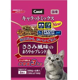 キャラット キャラットミックス ささみ風味のまろやかブレンド 3.0kg 【キャットフード/ドライフード/日清ペットフード/キャラット】【猫用品/猫(ねこ・ネコ)/ペット・ペットグッズ/ペット用品】