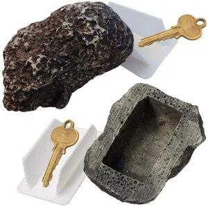 【即納・全国送料無料】 キー ボックス 鍵 かくし 小型 石 タイプ 2個 セット セキュリティ 防犯 グッズ 屋外 スペアキー 収納 などに