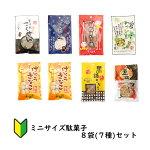 打保屋駄菓子8袋セットサムネイル