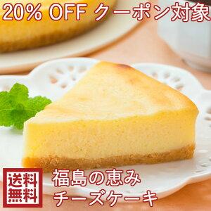 【送料無料】福島の恵み ベイクドチーズ ケーキ お土産 手作り プレゼント スイーツ ギフト お取り寄せ ふくしまプライド 20%OFFクーポン配布